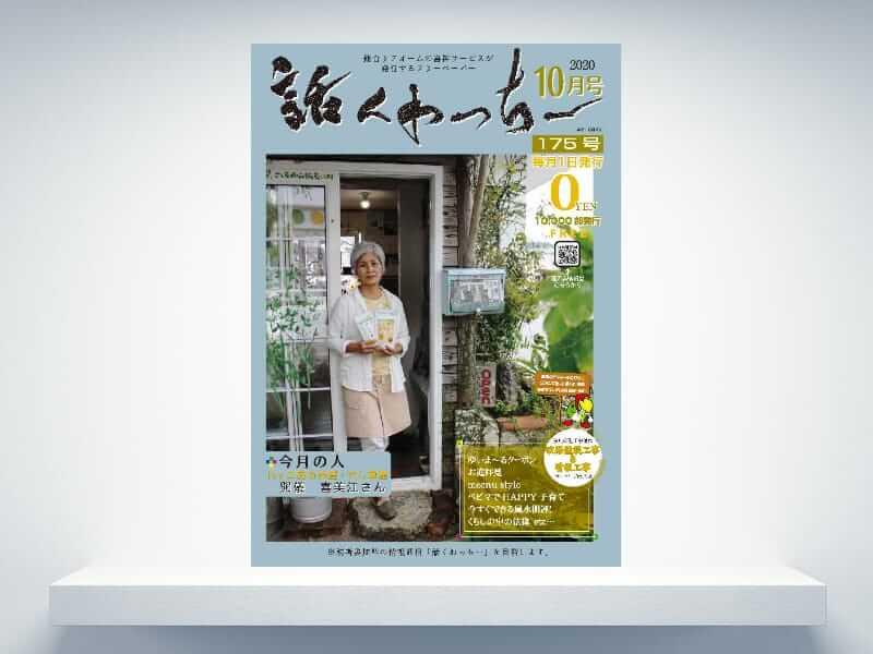 喜神サービスフリーペーパー「話くゎっちー」第175号表紙