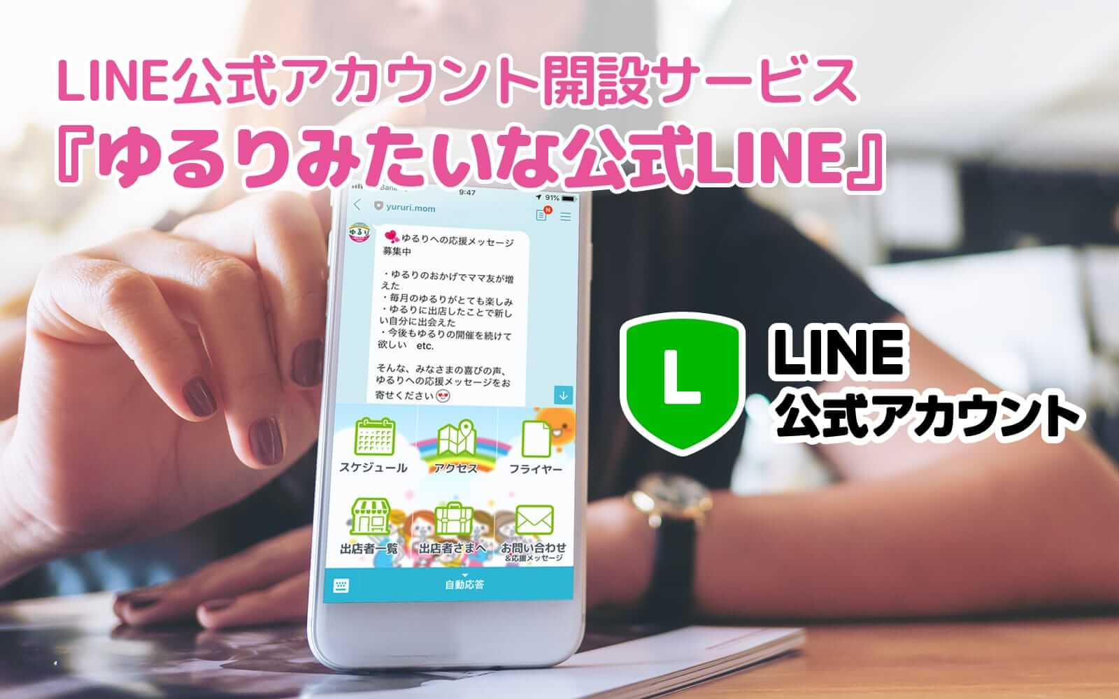 LINE公式アカウント開設サービス『ゆるりみたいな公式LINE』