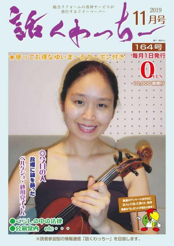 喜神サービスフリーペーパー「話くゎっちー」第164号表紙