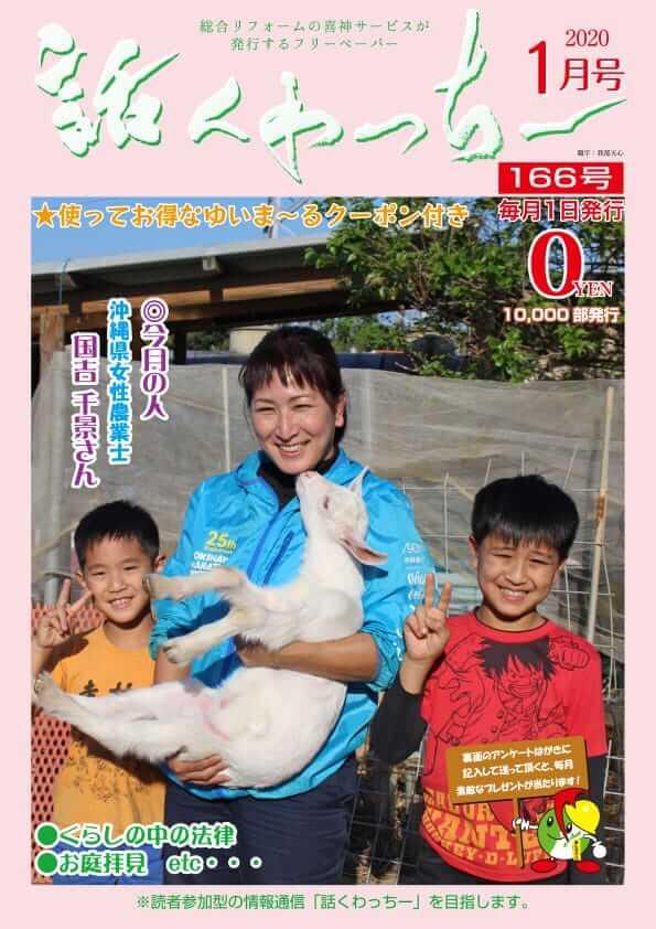 喜神サービスフリーペーパー「話くゎっちー」第166号表紙