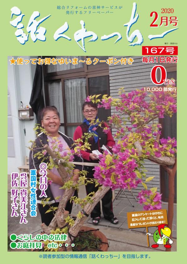 喜神サービスフリーペーパー「話くゎっちー」第167号表紙