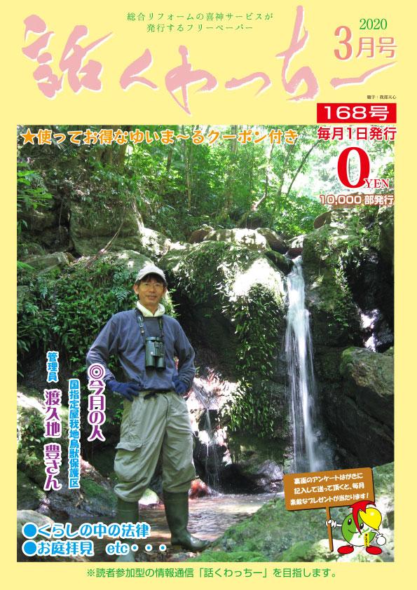 喜神サービスフリーペーパー「話くゎっちー」第168号表紙