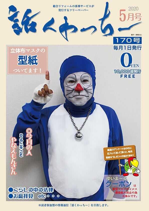 喜神サービスフリーペーパー「話くゎっちー」第170号表紙