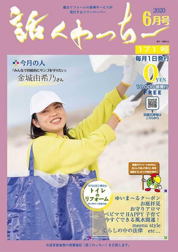 喜神サービスフリーペーパー「話くゎっちー」第171号表紙