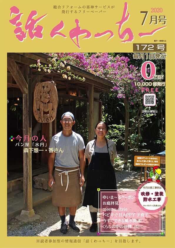 喜神サービスフリーペーパー「話くゎっちー」第172号表紙