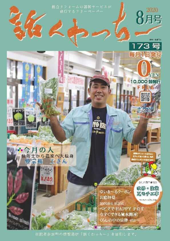 喜神サービスフリーペーパー「話くゎっちー」第173号表紙