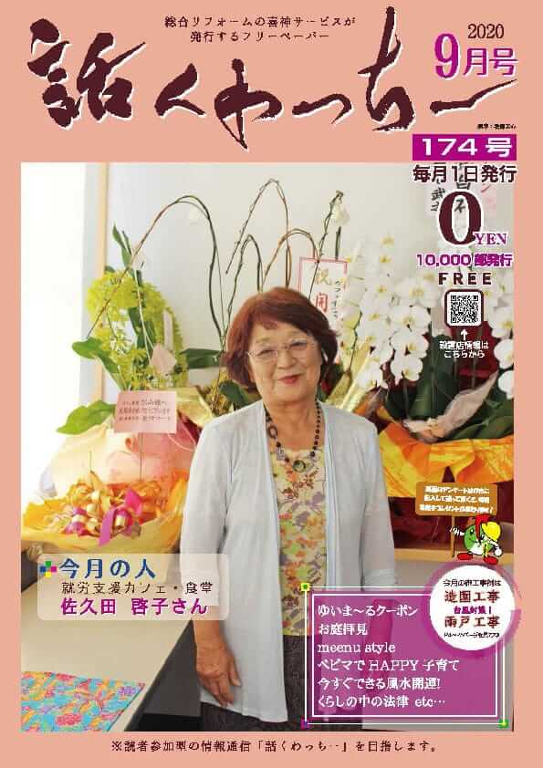 喜神サービスフリーペーパー「話くゎっちー」第174号表紙