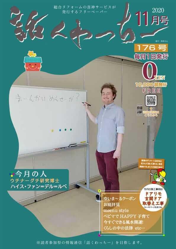 喜神サービスフリーペーパー「話くゎっちー」第176号表紙