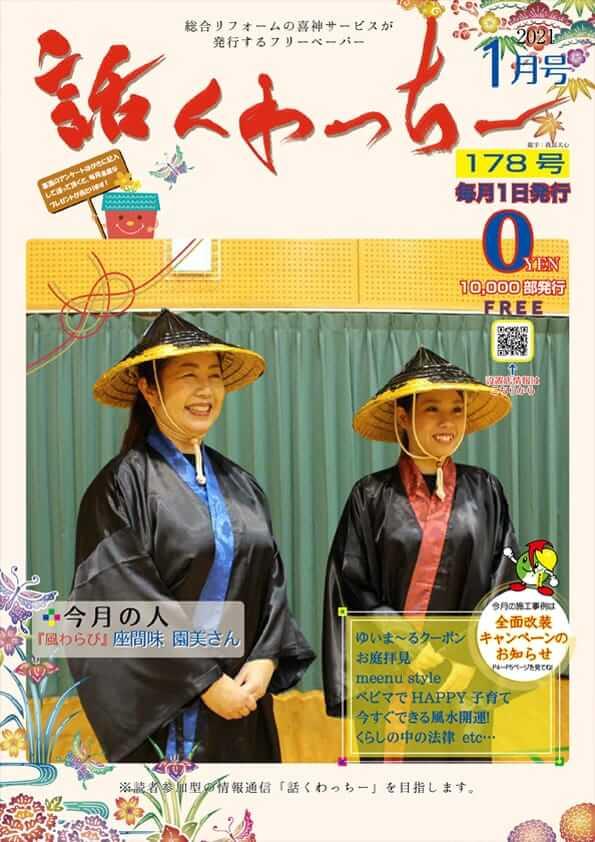 喜神サービスフリーペーパー「話くゎっちー」第178号表紙