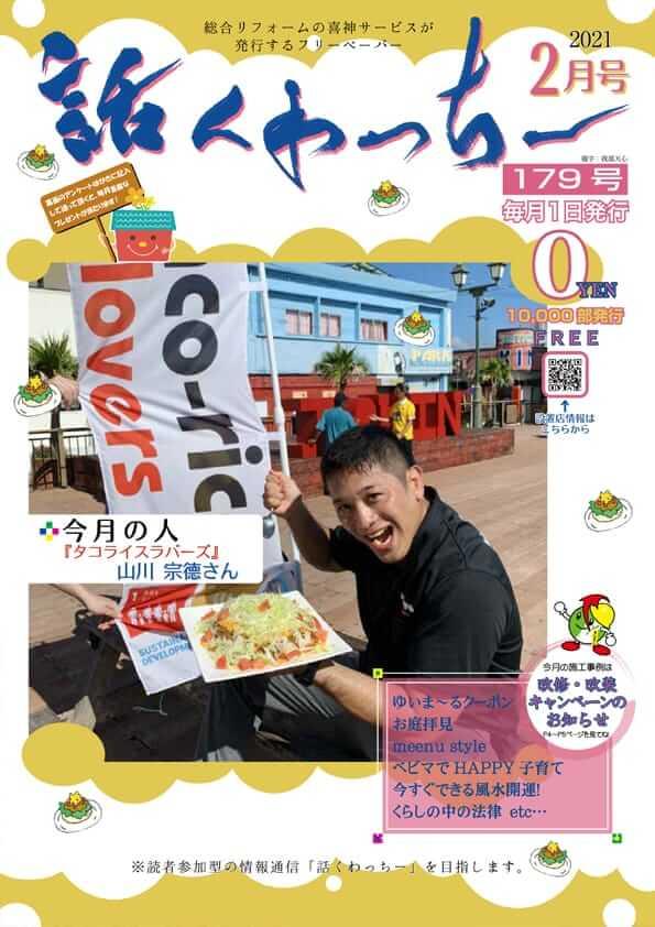 喜神サービスフリーペーパー「話くゎっちー」第179号表紙
