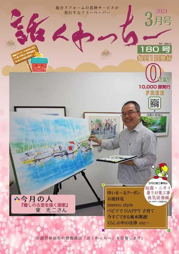 喜神サービスフリーペーパー「話くゎっちー」第180号表紙