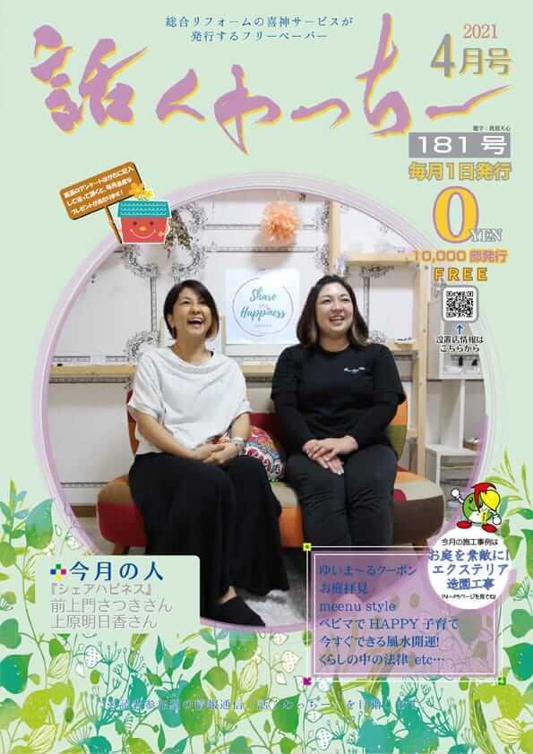 喜神サービスフリーペーパー「話くゎっちー」第181号表紙