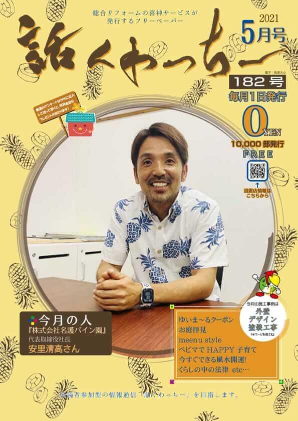 喜神サービスフリーペーパー「話くゎっちー」第182号表紙