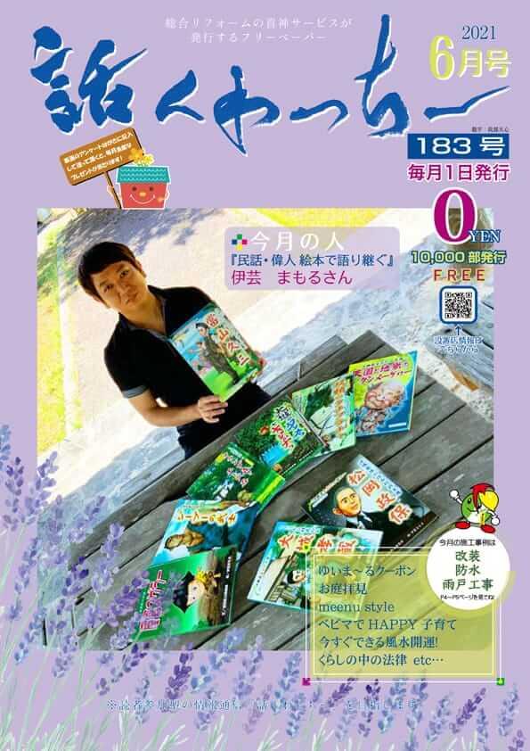 喜神サービスフリーペーパー「話くゎっちー」第183号表紙
